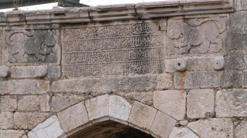 Baybars Bridge Near the Ancient Village of Jindas